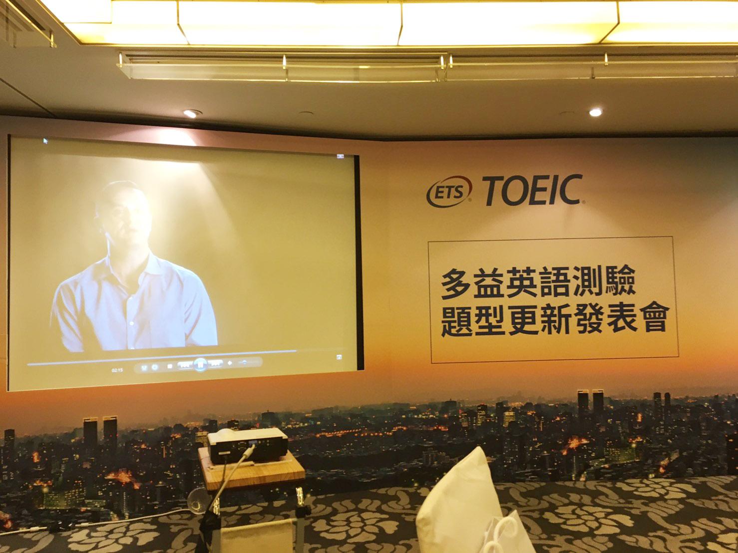 2018年台灣新制多益發表